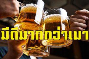 Eat-beer